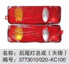 东风天锦 左右后尾灯总成/3773010/020-KC100
