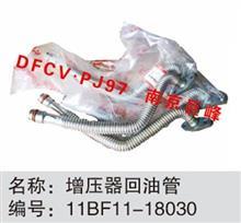 东风天锦风神4H发动机 增压器回油管/11BF11-18030