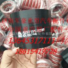 WG9719530207重汽豪沃中冷器出气管总成/WG9719530207