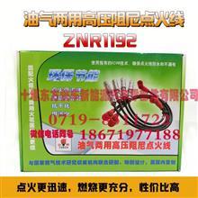 ZNR1192 天然气高压线点火线 南充190N高压线/南充发动机 高压线 ZNR1192