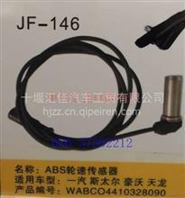 ABS轮速传感器/WABCO4410328090