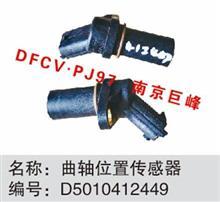 东风天龙雷诺发动机 曲轴位置传感器/D5010412449