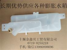 优势供应1311010-KC100东风天锦塑料副水箱总成/膨胀水箱/1311010-KC100