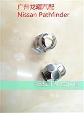 日产帕拉丁 轮胎螺丝螺帽 车轮螺丝螺帽/40224-V5510 40224V5510