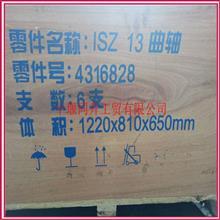 批发 康明斯ISZ13系列发动机总成配件曲轴/C4316828