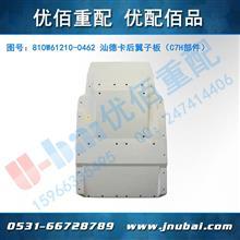 汕德卡 C7H驾驶室原厂配件后翼子板 810W61210-0462/810W61210-0462