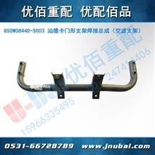 汕德卡C7H配件 门形支架焊接总成 850W08440-5003/850W08440-5003
