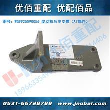 原厂 HOWO A7配件 发动机后左支撑 WG9925590056/WG9925590056