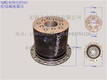 华菱汽车配件 轮边减速器总成,轮边总成/SQW2405011F01C