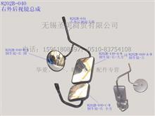 华菱汽车配件 驾驶室右外后视镜带支架总成/8202B-010-A-N (2)