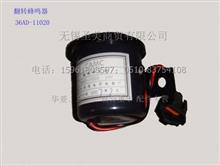 华菱汽车配件 倒车蜂鸣器,传感器/36AD-11020