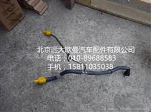 福田戴姆勒欧曼3697317燃油回油管/3697317