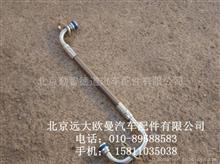 福田戴姆勒欧曼3696271供油管/3696271