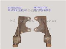 华菱汽车配件 红岩桥左弹簧制动室分泵支架/HY353023703