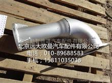 福田戴姆勒欧曼H0120060072A0排气管焊合/H0120060072A0