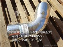 福田戴姆勒欧曼H0120150103A0排气尾管/H0120150103A0