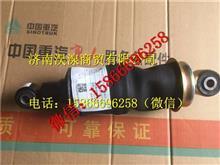 重汽新斯太尔D7B空气弹簧减震器 重汽新斯太尔D7B配件/WG1684447121