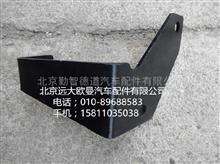 福田戴姆勒欧曼H0125313011A0支架/H0125313011A0