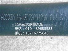 福田戴姆勒欧曼H4130220012A0发动机进水软管/H4130220012A0