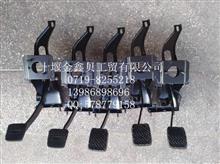 16V45-02110/16QA-02110离合器踏板支架总成/16V45-02110/16QA-02110