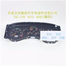 解放仪表总成 里程表 转速表 362  骏威 悍威 带功能指示灯/悍威