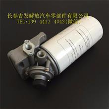 解放油水发离器 粗滤器总成/1105010-Q408