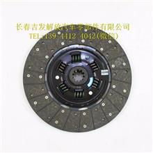 解放原厂离合器片/1601210A116