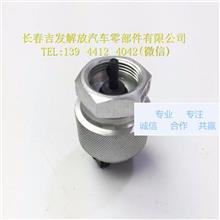 解放原厂配件 J6电子式车速里程表传感器/3802020-76A