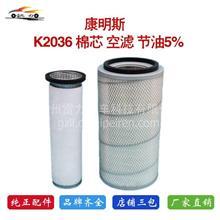 懿力康明斯K2036   空气滤芯 滤清器/K2036