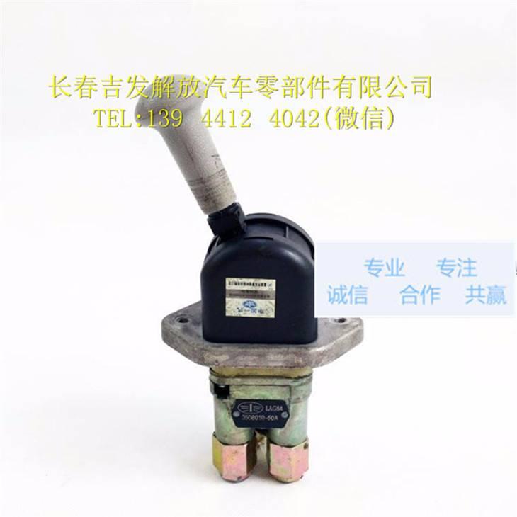解放原厂配件 手动阀带管接头总成s3508010-50a图片