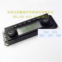 空调面板 空调开关 按钮 小J6L自动空调操纵机构总成/A86-C00