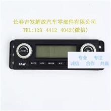 空调面板 原厂小J6L自动空调操纵机构总成/A86-C00