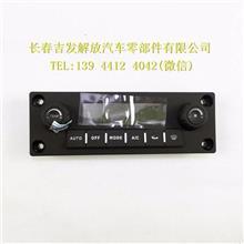 空调面板原厂 新款J6空调控制面板暖风操纵机构控制器开关总成/B27