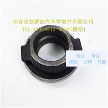 解放原厂虎V离合器分离轴承座/解放原厂虎V