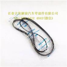 解放原厂皮带8PK2250 风扇 水泵 空调 发电机皮带/1023021B36D