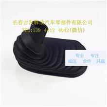 解放配件新款J6防尘套 操纵杆换档皮套 防尘套/1703041-61B