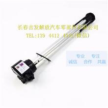 一汽解放 燃油表传感器总成(150L) 油浮子/3806040-X085B
