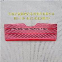 一汽解放配件 精品型 J6L散热器面罩 防虫网 中网/J6L