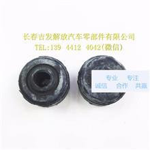 一汽解放原厂配件 水箱散热器胶垫 上下一套/1302125-A01  1302130-A01