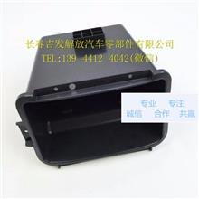 解放新大威10款仪表台磁带盒 放物盒 小盒子/6310283-E06C