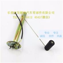 油浮子油量表传感器/3806040-K1HD1