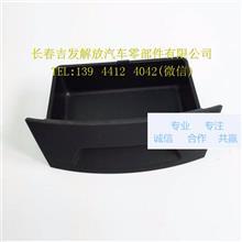 新款J6中央抽斗 新款J6工作仪表台饰件/5310090-B27