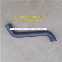 解放J6L散热器进水胶管 上水管/1303011-20B