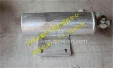 NZ1651820525中国重汽豪运原厂空调储液罐/NZ1651820525