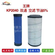 王牌  KP2040  双通  空气滤芯 滤清器/KP2040