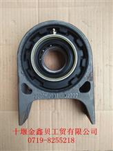 2202KJ201-080东风天锦汽车传动轴支撑总成/2202KJ201-080