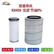 懿力欧曼奇兵 K2433  空气滤芯 滤清器/K2433