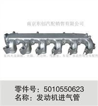 东风雷诺DCI11发动机进气总管/D5010550623