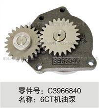 东风天龙汽车康明斯发动机机油泵/C3966840-6CT