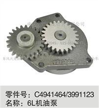 东风天龙汽车康明斯发动机机油泵/C4941464-3991123-6L